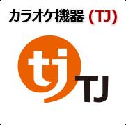 노래반주기(TJ)